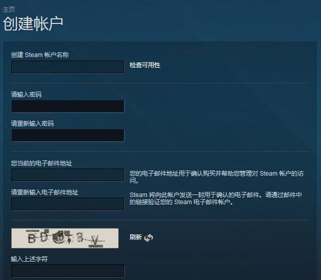 Steam注册截图