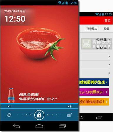 查看全文《安卓Android手机滑动解锁,赚钱应用【花钱APP】下载安装!》